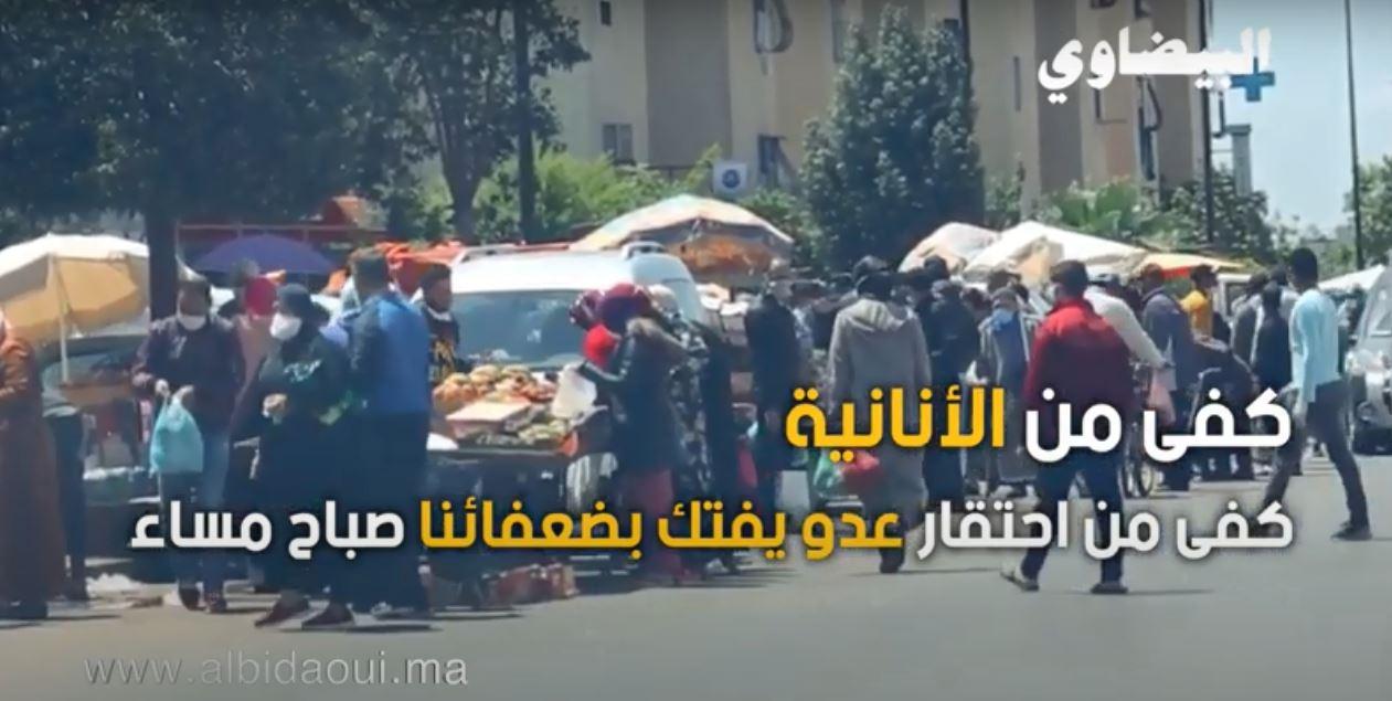 بأنانية بعضنا.. يستمر عدو البشرية في حصد أرواح المغاربة
