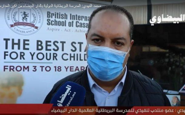 محمد الفهدي: المدرسة البريطانية الدولية بالدار البيضاء من أكبر المدارس في إفريقيا