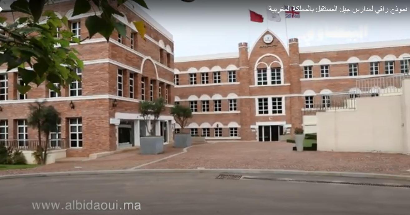 نموذج راقي لمدارس جيل المستقبل بالمملكة المغربية