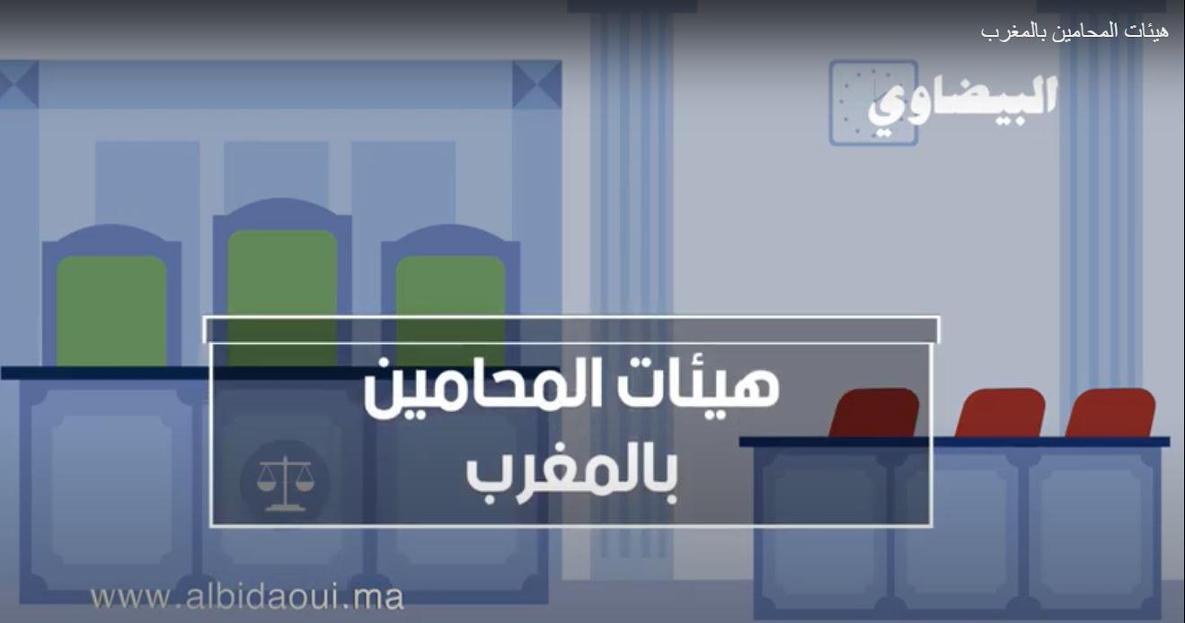 هيئات المحامين بالمغرب