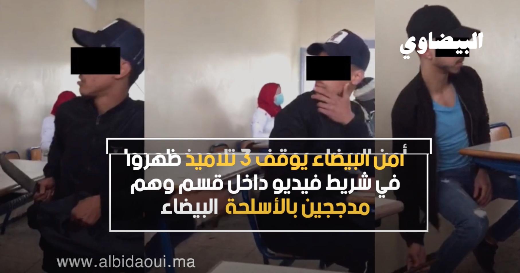 فيديو.. توقيف ثلاثة تلاميذ بمدينة الدار البيضاء