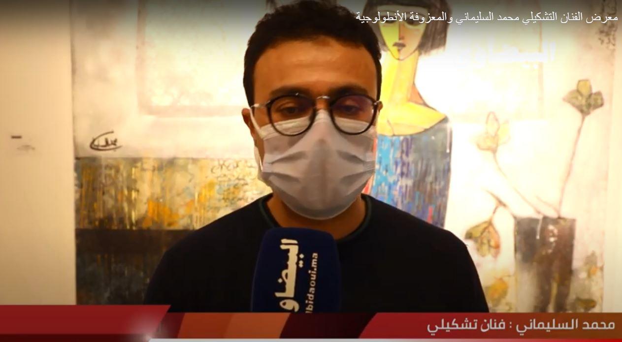 معرض الفنان التشكيلي محمد السليماني والمعزوفة الأنطولوجية
