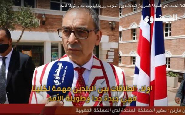سفير المملكة المتحدة لدى المملكة المغربية: العلاقات بين بلدينا جيدة جدا وطويلة الأمد