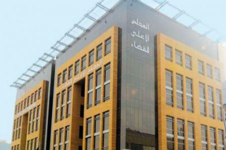 المجلس الأعلى للسلطة القضائية يبث في الوضعية الفردية للقضاة