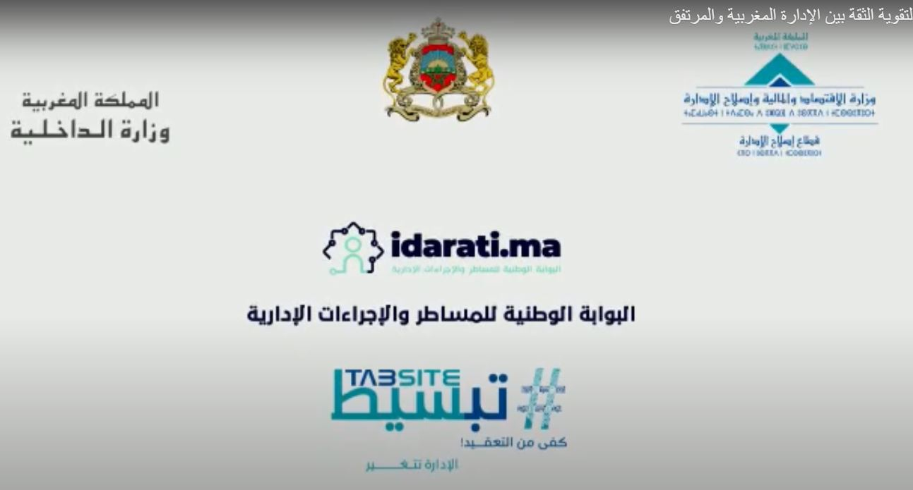 لتقوية الثقة بين الإدارة المغربية والمرتفق