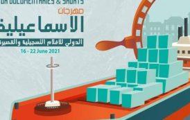 لجنة تحكيم مهرجان الإسماعيلية تختار المخرج المغربي