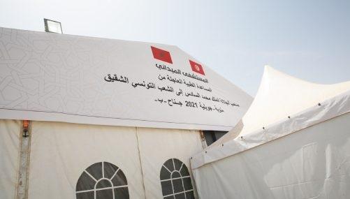منوبة تدشين المستشفى الميداني المغربي بتونس