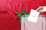 انتخابات 8 شتنبر.. اعتماد 19 منظمة وهيئة دولية