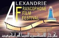 ثلاثة أفلام مغربية في المسابقة الرسمية لمهرجان الإسكندرية