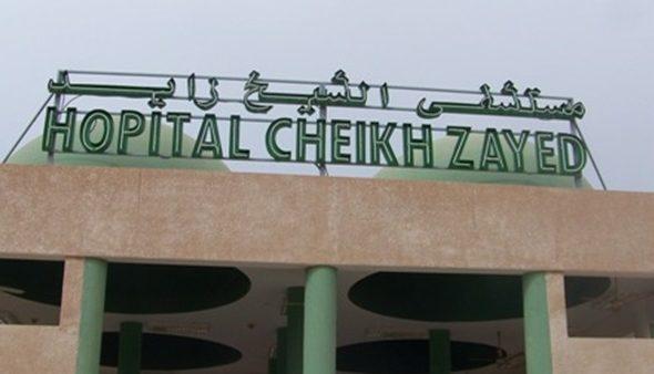 مستشفى الشيخ زايد بالرباط