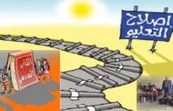 إصلاح التعليم بالمغرب أو حينما تظل دار لقمان على حالها