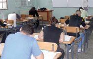 الباكالوريا.. انطلاق اختبارات الامتحان الوطني الموحد