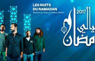 مهرجان ليالي رمضان يحط الرحال بمدينة الدار البيضاء في دورته الـ 11