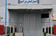 حملة وطنية لجراحة العيون لفائدة السجناء يتم تدشينها بالسجن المحلي بعين السبع