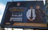الأمن يفتح قلبه للمغاربة... أمن المواطن بالمواطن لأجل المواطن