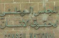 أي استراتيجية لحقوق الانسان بجهة الدار البيضاء-سطات