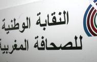 أخلاقيات الصحافة على مَشْرَحَةِ النقابة الوطنية للصحافة المغربية