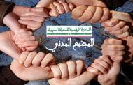 تنظيم لقاء تكويني حول العمل الجمعوي والمشاركة المواطنة