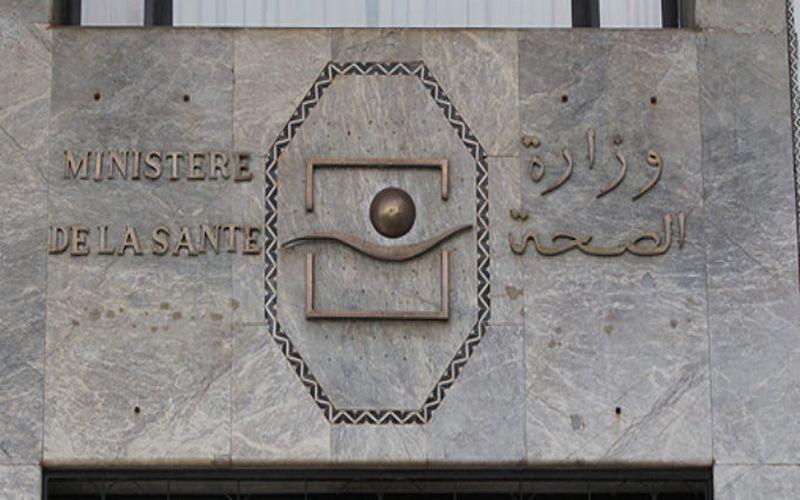 وزارة الصحة تدعو المغاربة إلى الالتزام الصارم