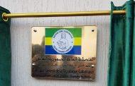 جمهورية الغابون تفتح خامس تمثيلية دبلوماسية بالصحراء المغربية