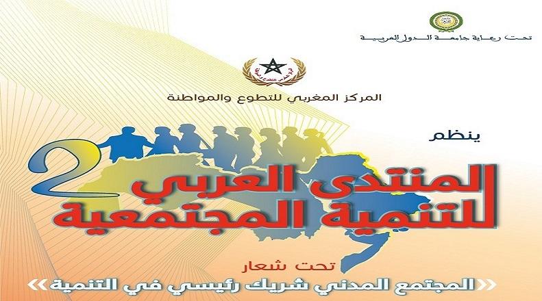 المنتدى العربي للتنمية المجتمعية بالدار البيضاء مارس المقبل