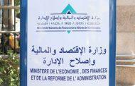 الخزينة العامة للمملكة: عجز الميزانية بلغ 24,6 مليار درهم