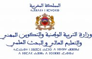 وزارة التربية الوطنية تعقد اجتماعا مع الهيئات الممثلة لقطاع التعليم المدرسي الخصوصي