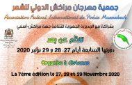 مهرجان مراكش الدولي للشعر في نسخة افتراضية