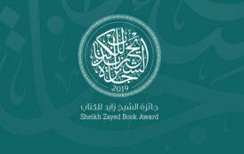 جائزة الشيخ زايد للكتاب.. خمسة مغاربة ضمن القائمة