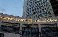 لجنة التحقيق الدولية تنسحب من تدقيق حسابات مصرف لبنان المركزي