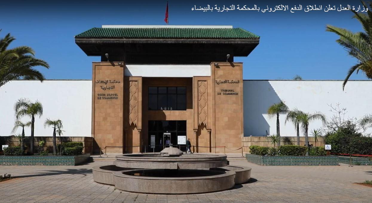 وزارة العدل تعلن انطلاق الدفع الالكتروني بالمحكمة التجارية بالبيضاء