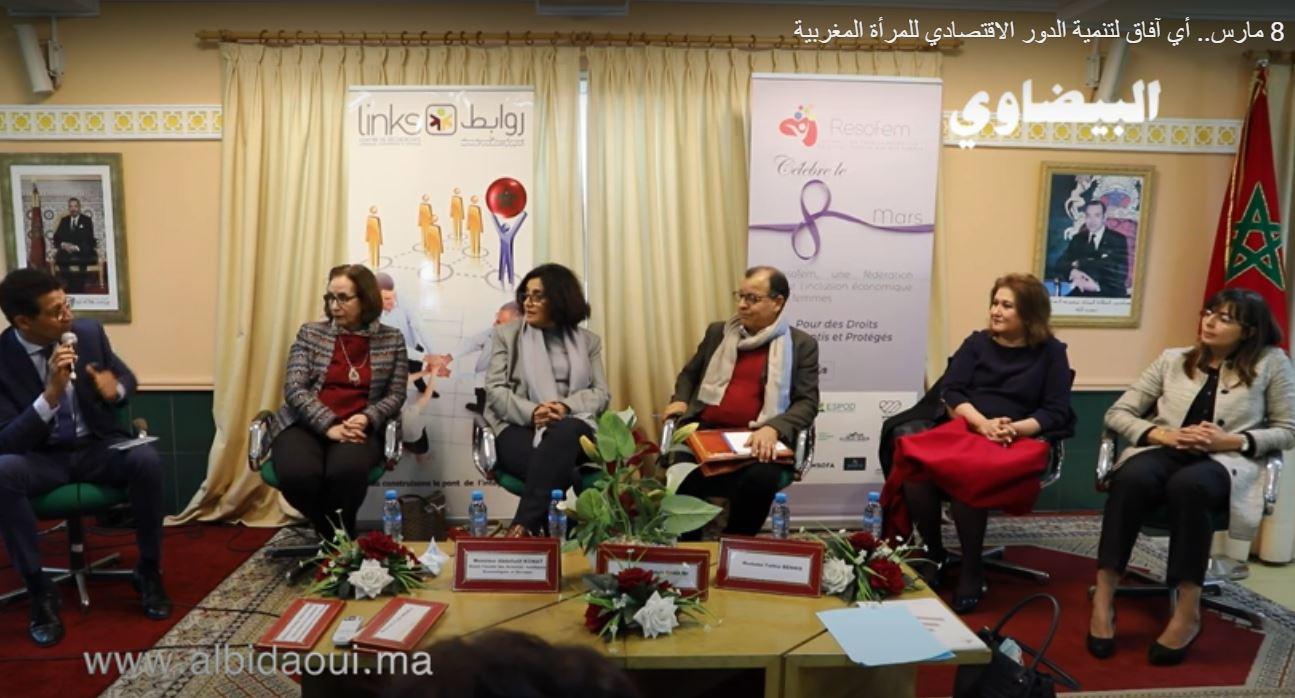 8 مارس.. أي آفاق لتنمية الدور الاقتصادي للمرأة المغربية