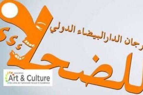 الدار البيضاء.. الضحك في هذا الموعد