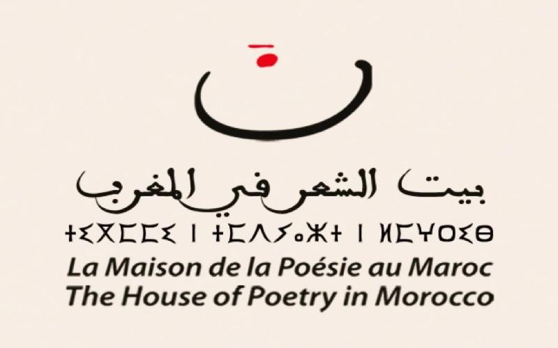 بيت الشعر في المغرب..