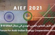 الجانبان العربي والهندي يتفقان
