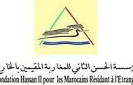 افتتاح مركز بالرباط لفائدة مغاربة العالم