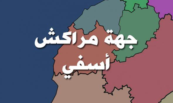 جهة مراكش اسفي