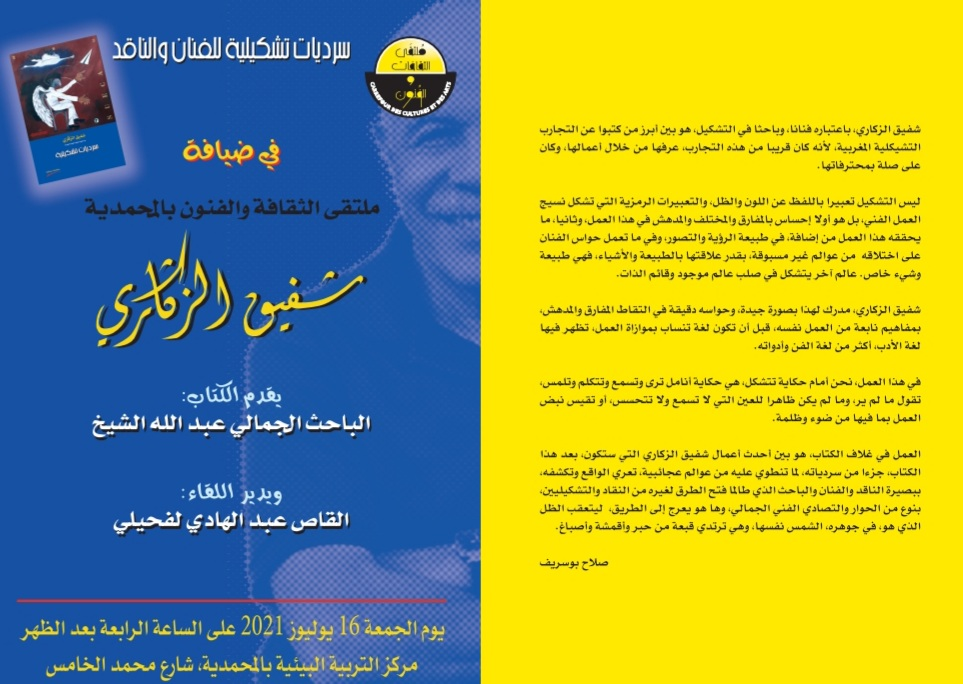 المحمدية.. توقيع كتاب